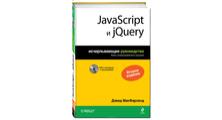 JavaScript и jQuery. Исчерпывающее руководство (+ DVD-ROM)